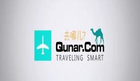 Qunar Corporate Video (Qunar/YouTube)